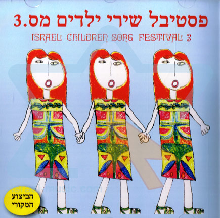 The Israeli Children Song Festival 3 Von Various