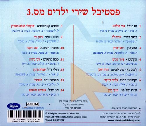 הפסטיבל הישראלי לשירי ילדים מס' 3 - אמנים שונים