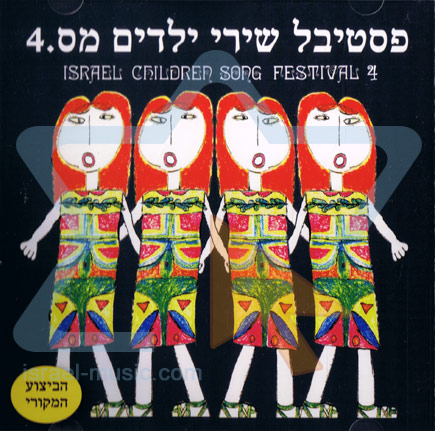 The Israeli Children Song Festival 4 - Various