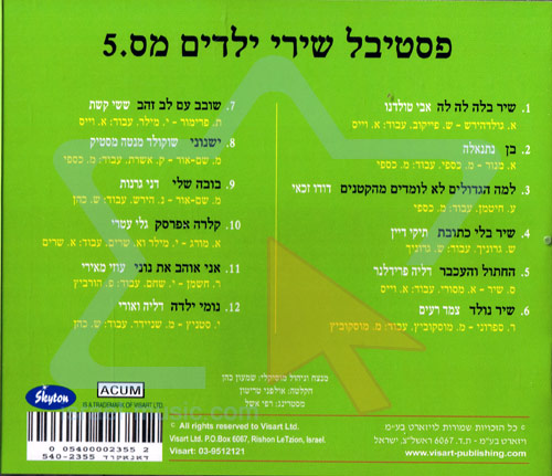 The Israeli Children Song Festival 5 Von Various