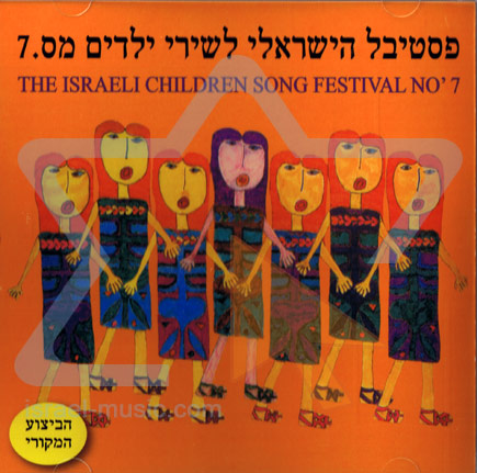 The Israeli Children Song Festival 7 by Various