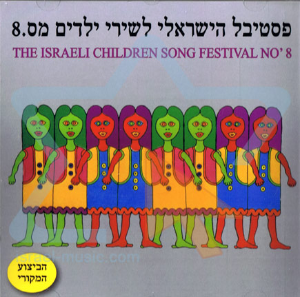 The Israeli Children Song Festival 8 - Various