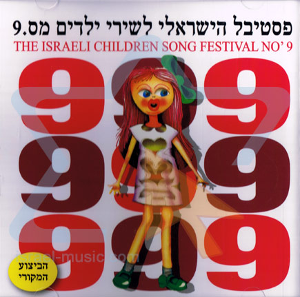The Israeli Children Song Festival 9 by Various