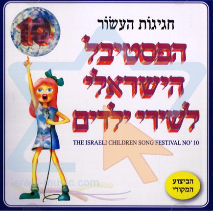 הפסטיבל הישראלי לשירי ילדים מס' 10 - אמנים שונים