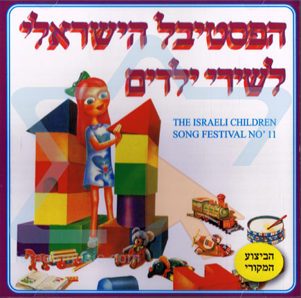The Israeli Children Song Festival 11 by Various