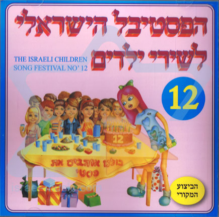 The Israeli Children Song Festival 12 Por Various