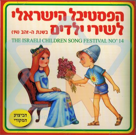 The Israeli Children Song Festival 14 - Various