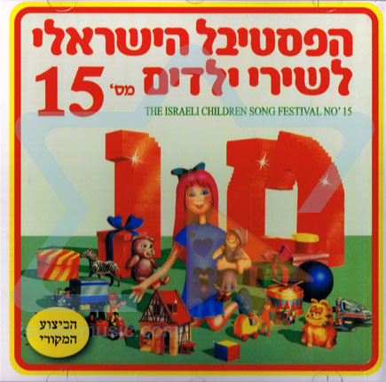 The Israeli Children Song Festival 15 - Various