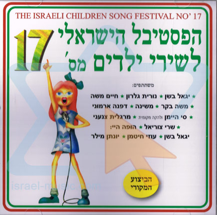 The Israeli Children Song Festival 17 Von Various