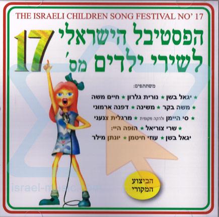 The Israeli Children Song Festival 17 by Various