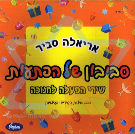 Svivon Shel Haf'taot by Ariella Savir