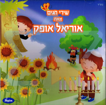 Holydays Songs by Uriel Ofek by Various