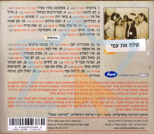 Haloch Halcha HaChevraya by Various