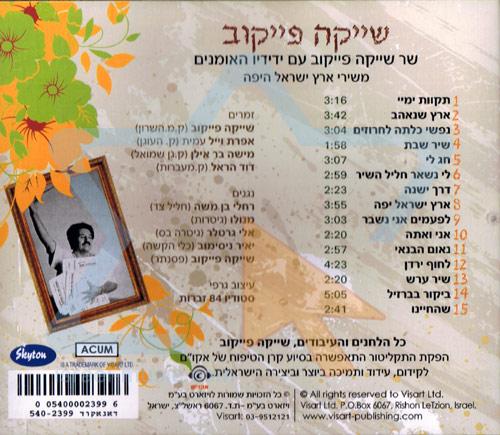 Beautiful Eretz Israel के द्वारा Shaike Paikov