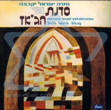 Mezare Israel Yekabtzenu - Albert Piamenta Jazz Work Shop by Albert Piamenta