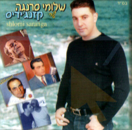 Sings Kazantzidis by Shlomi Saranga