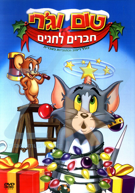 Tom and Jerry - Christmas Paws for a Holiday - Israel Music