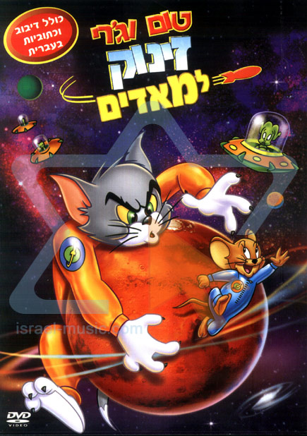 tom and jerry blast off to mars vhs - photo #13