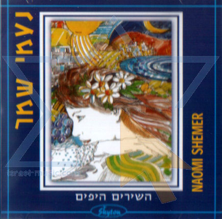The Beautiful Songs of Naomi Shemer by Various