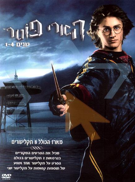 Harry Potter - Years 1-4 Par Various