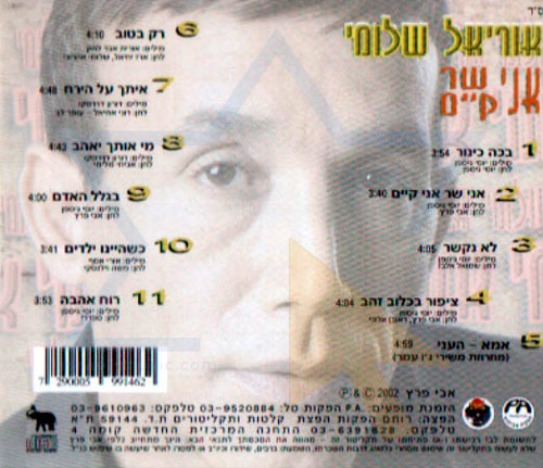 I Sing Therefore I Am by Uriel Shlomi