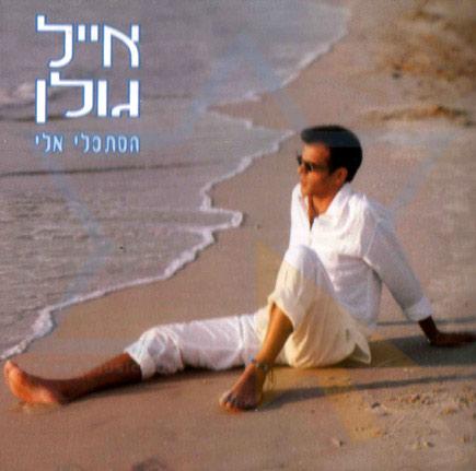Look At Me لـ Eyal Golan