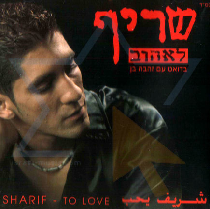 To Love by Sharif