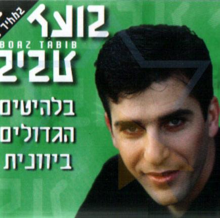 The Greatest Greek Hits by Boaz Tabib