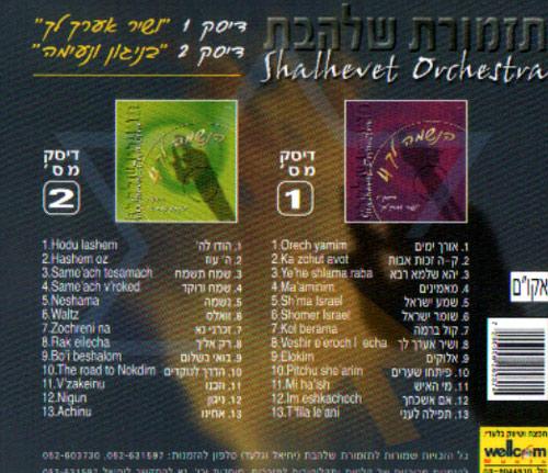 Haneshama Lach Vol. 4 + 5 by Shalhevet Orchestra