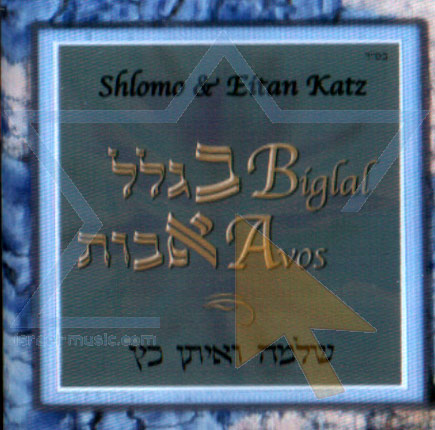 Biglal Avos by Shlomo & Eitan Katz