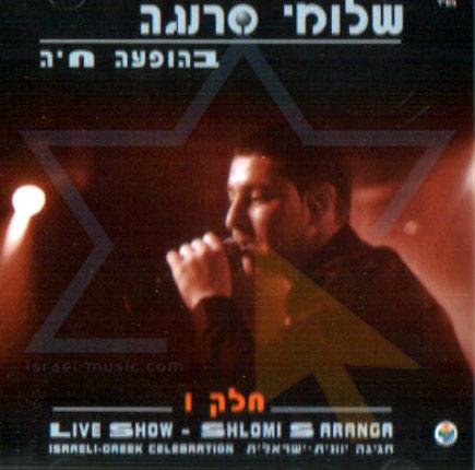 Live Show - Part 1 by Shlomi Saranga