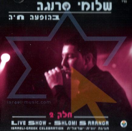 Live Show - Part 2 by Shlomi Saranga