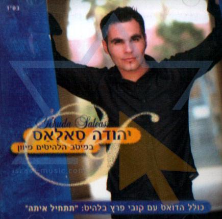 Best Hits from Greece by Yehuda Saleas