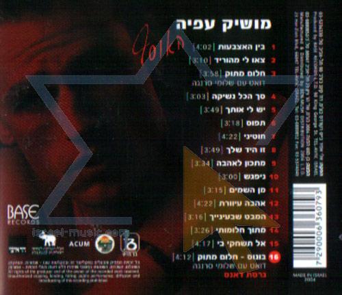 Greatest Hits by Moshik Afia