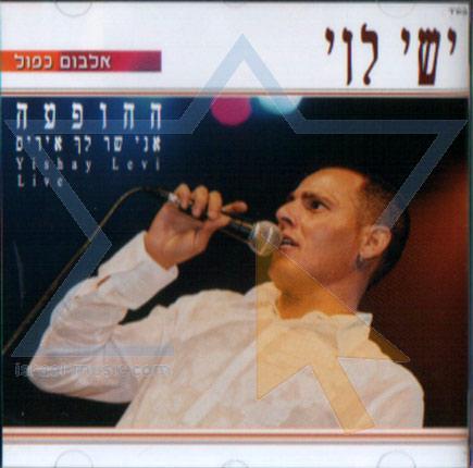 Ani shar lach Iris (I Sing for You Iris-Live) by Ishay Levi