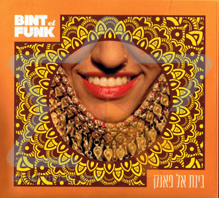 Bint El Funk by Bint El Funk
