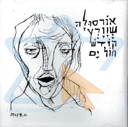 Kodesh Chol Yam के द्वारा Ursula Schwartz