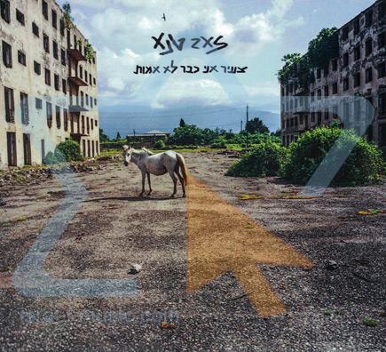 I Will Not Die Young के द्वारा Zeev Teneh