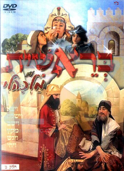 Bereshit with Malcali - Part 2 Por Malkali