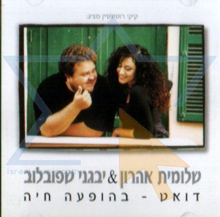Duet - Recorded Live لـ Shlomit Aharon