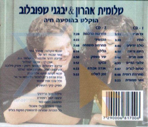 Duet - Recorded Live by Shlomit Aharon