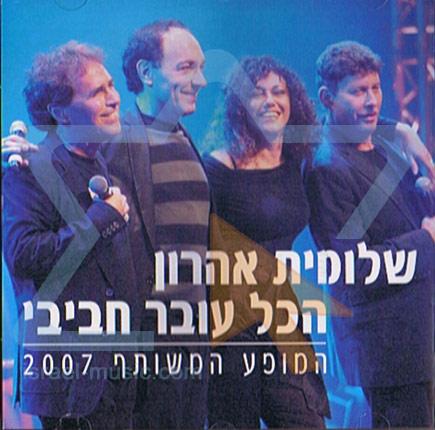 Shlomit Aharon & Habibi in Concert 2007 by Shlomit Aharon