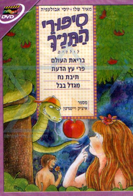 The Bible Stories Di Various