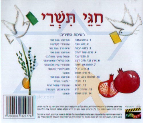 Tishrei Holidays by Various
