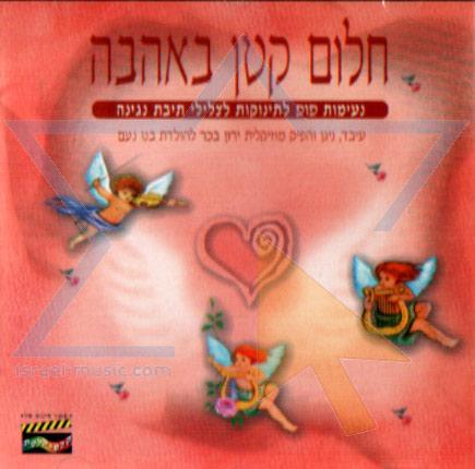 A Little Dream with Love Par Yaron Bachar