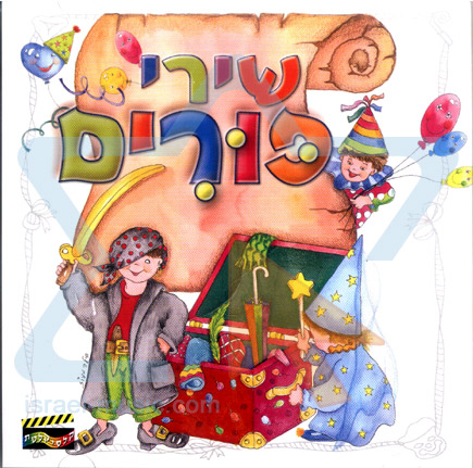 Songs of Purim Di Various