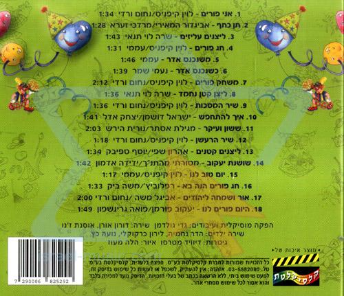 Songs of Purim by Various