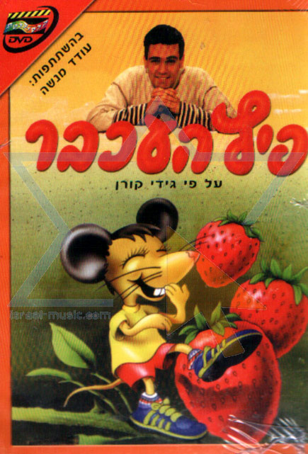 Pitz the Mouse by Oded Menashe