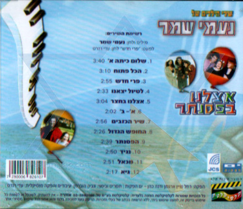 Naomi's Shemer Children Songs by Various