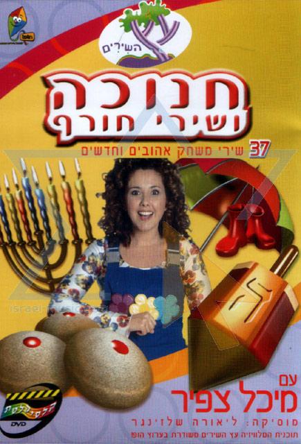 Hanukkah and Winter Songs Por Michal Tzafir